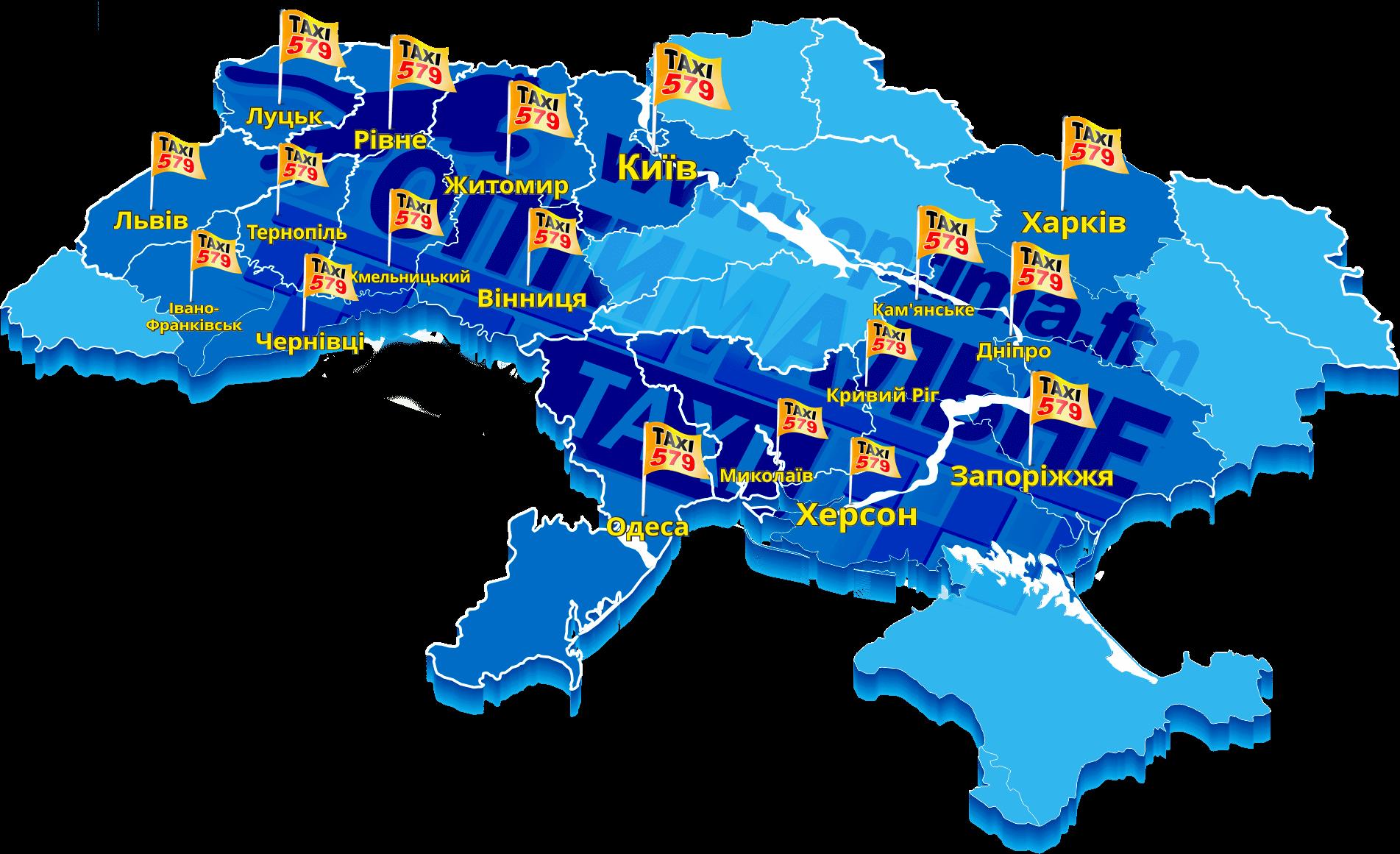 такси Оптимальное в Украине