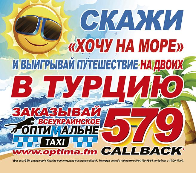 В Турцию с Оптимальным такси заказывай такси Киев