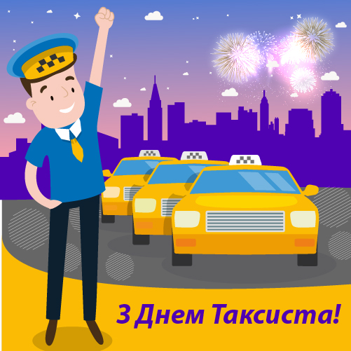 22 березня міжнародний день таксиста