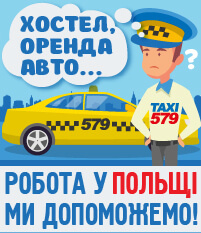Львів оплата таксі Водіям
