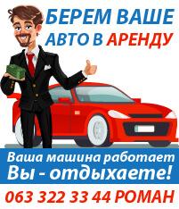 Арендуем ваше авто для такси