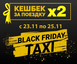 Черная пятница в Taxi579