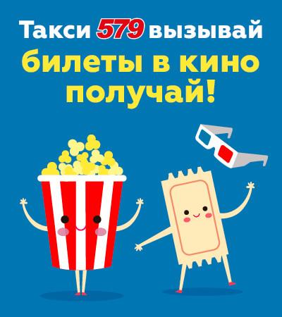 Выиграй билеты в кино от Оптимального Такси!