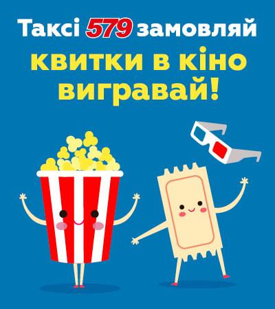 Вигравай квитки в кіно від Оптимального Таксі!