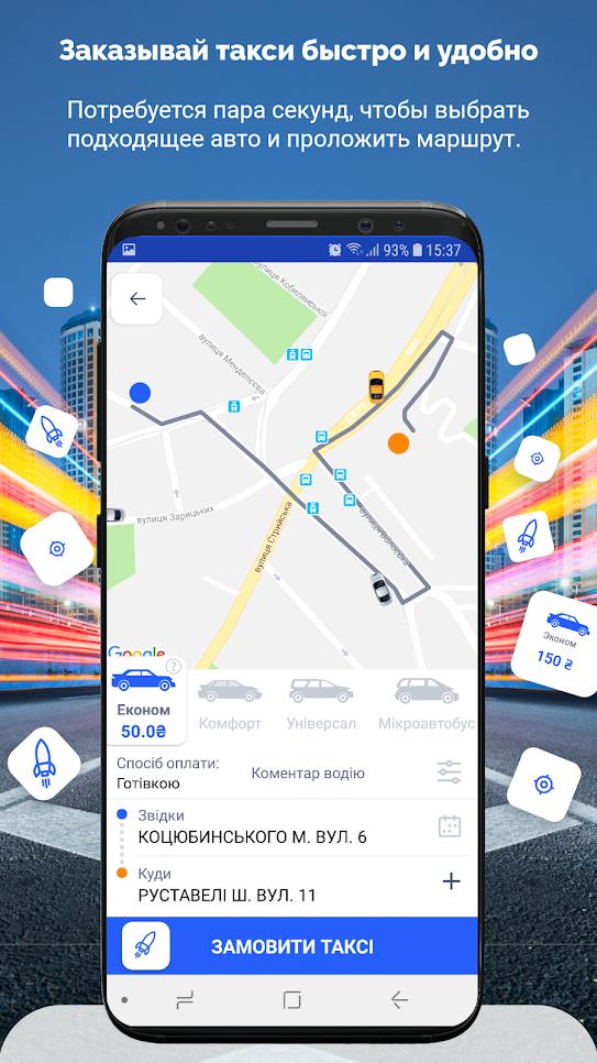 Скачай приложение OptiTaxi Android