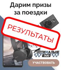 ФИНАЛ АКЦИИ: Такси вызывай – ценные подарки получай!