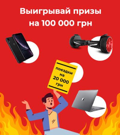 Жаркое лето от Такси Оптимальное 579: такси вызывай – 100 000 выигрывай!