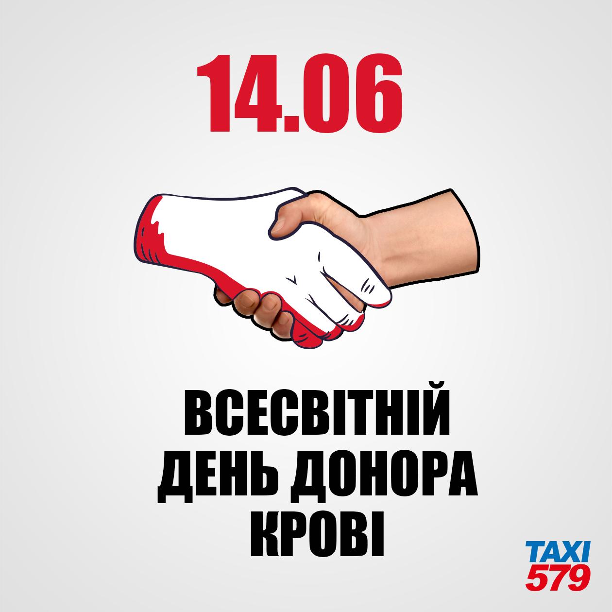 Служба Таксі Оптимальне 579 долучиться до Всесвітнього Дня Донора!