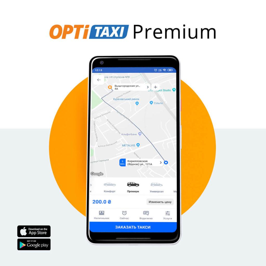 Движение класса «Premium»: в Киеве запустили новый сервис от Opti Taxi