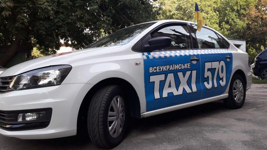 Оптимальное такси 579 присоединилось к празднованию Дня Государственного Флага Украины.