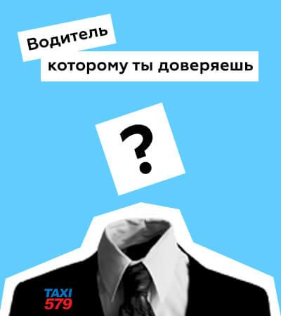Украинцы составят портрет водителя, которому доверяют (опрос)
