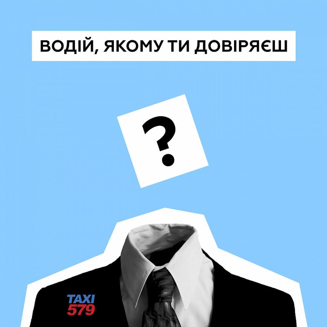 Українці складуть портрет водія, якому довіряють найбільше (опитування)