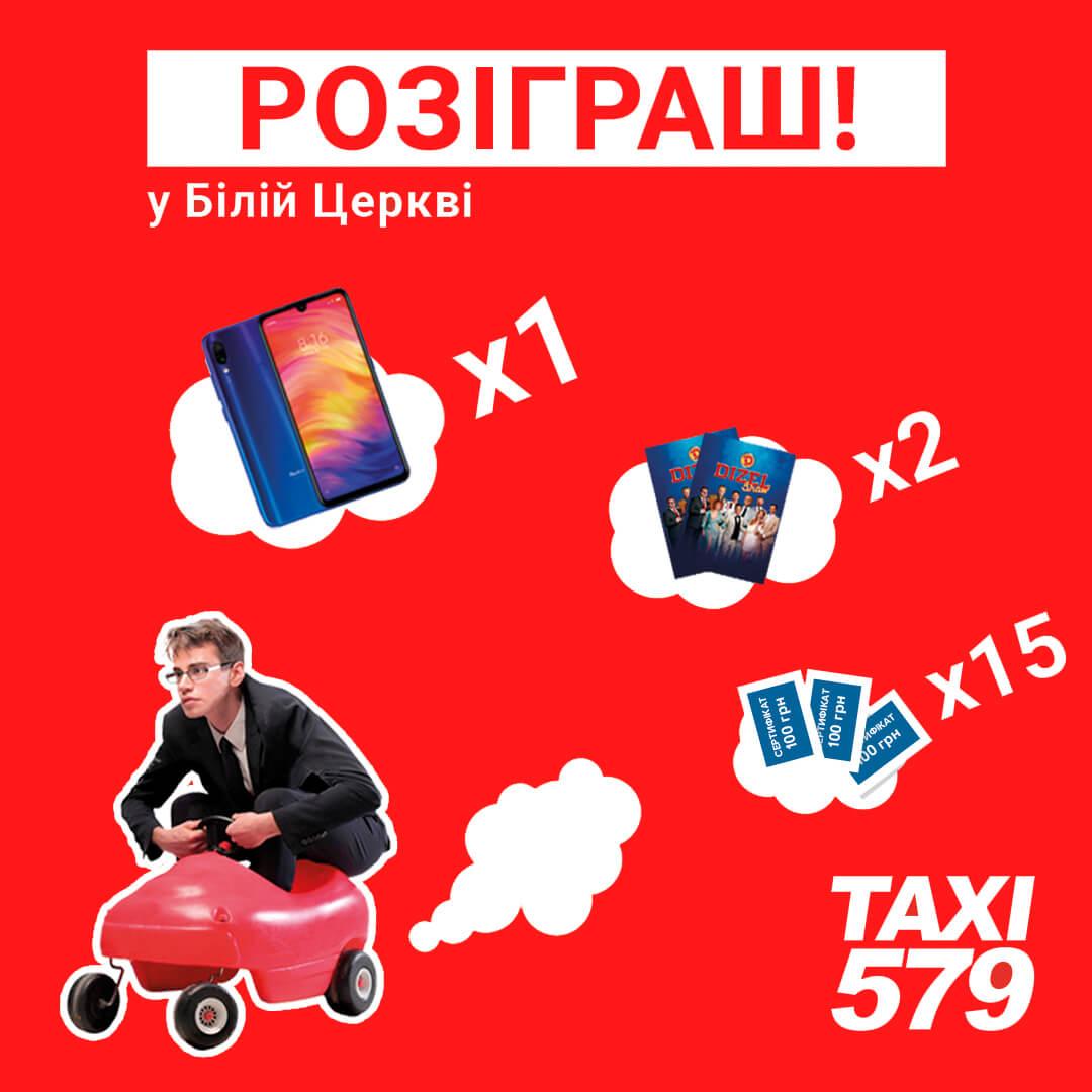 Осінні подарунки від Оптимального таксі 579 у Білій Церкві!