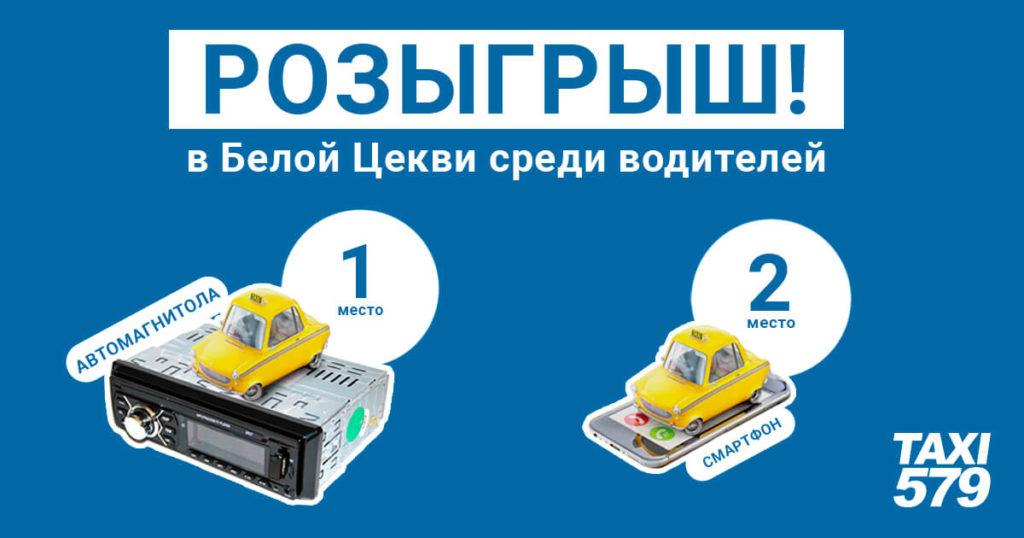 Осенние подарки водителям Оптимального такси 579!