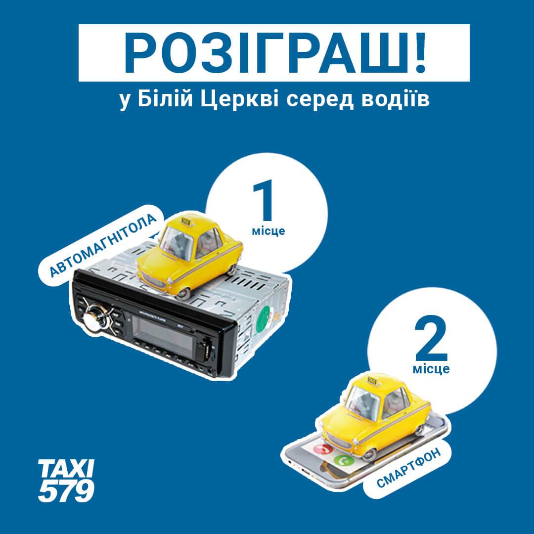 Осінні подарунки водіям Оптимального таксі 579 у Білій Церкві!