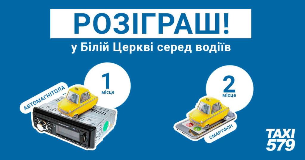 Осінні подарунки водіям Оптимального таксі 579!