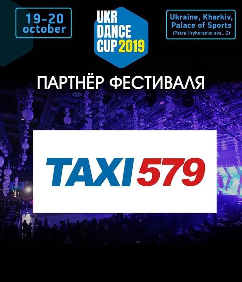 Ukr Dance Cup выходит на паркет при поддержке Оптимального такси 579!