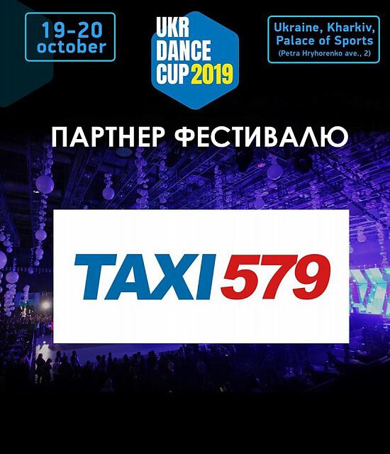 Ukr Dance Cup виходить на паркет за підтримки Оптимального таксі 579!