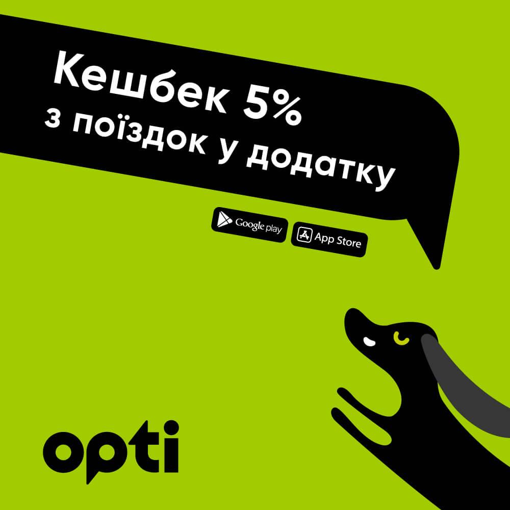 Увеличенные бонусы от Opti: кешбэк за поездки теперь — 5%!