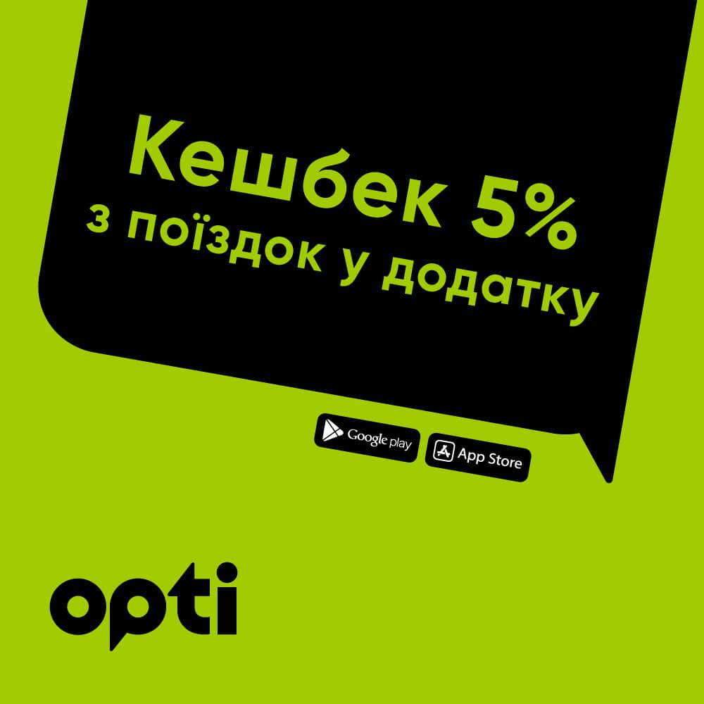 Збільшені бонуси від Opti: кешбек за поїздки тепер – 5%!